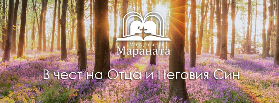 Maranatha Media - Bulgaria